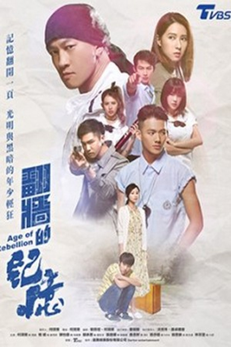 Age of Rebellion [2018 Taiwan Series] 15 eps END  Drama, Crime