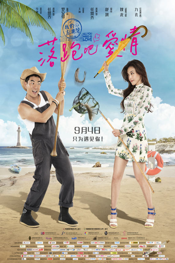 All You Need is Love [2015 Taiwan Movie] Romance, Comedy