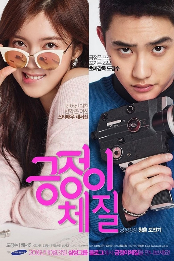 Be Positive [2018 South Korea Series] 6 eps END (1) Romance, Comedy