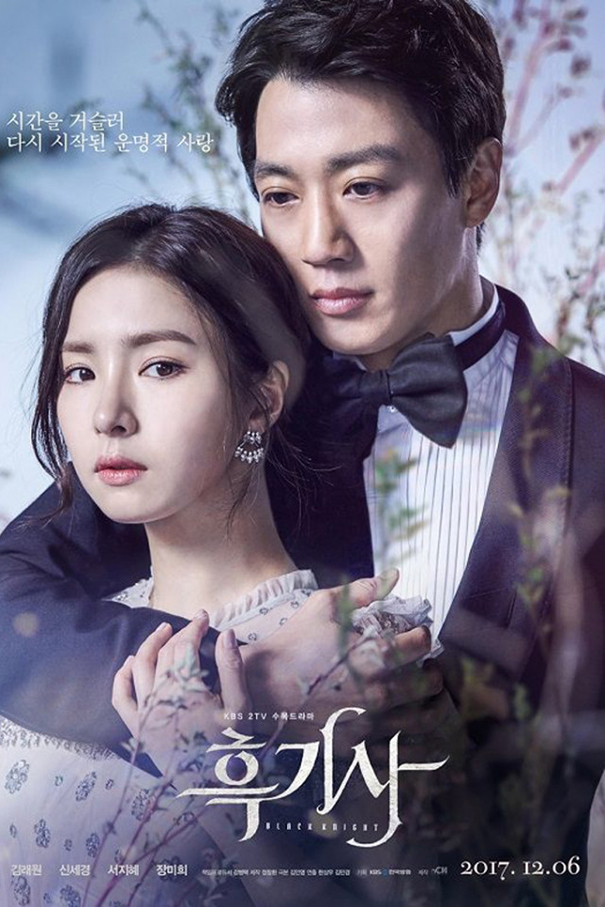 Black Knight [2017 South Korea Series] 20 eps END  Fantasy, Romance