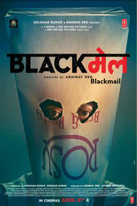 Blackmail [2018 India Movie] Hindi, Comedy