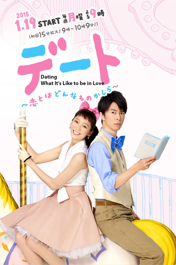 Dating: What It's Like to be in Love? [2015 Japan Series] 10 eps END (2) Comedy, Romance