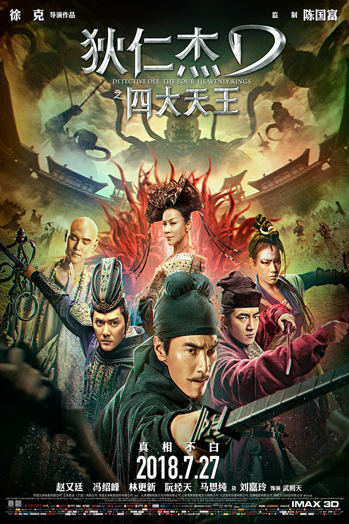 Detective Dee: The Four Heavenly Kings [2018 China, Hong Kong Movie] Action, Adventure, Fantasy