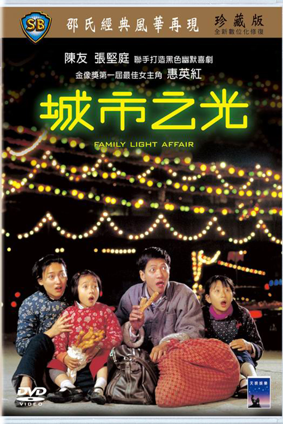 Family Light Affair [1984 Hong Kong Movie] Comedy, Drama