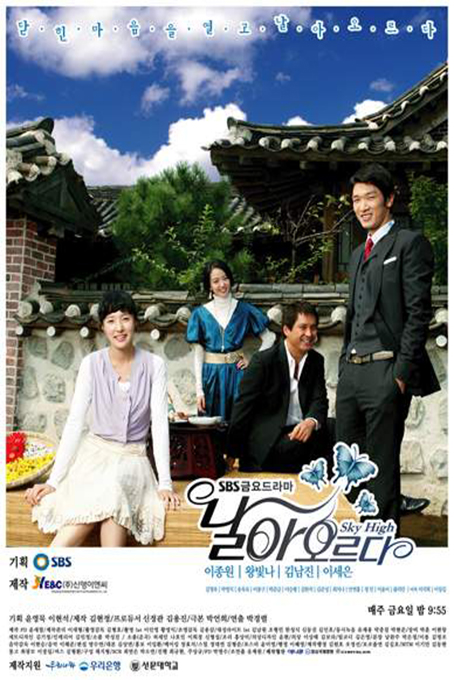 Fly High aka. Sky High [2007 Korea Series] 19 eps END (3) Drama