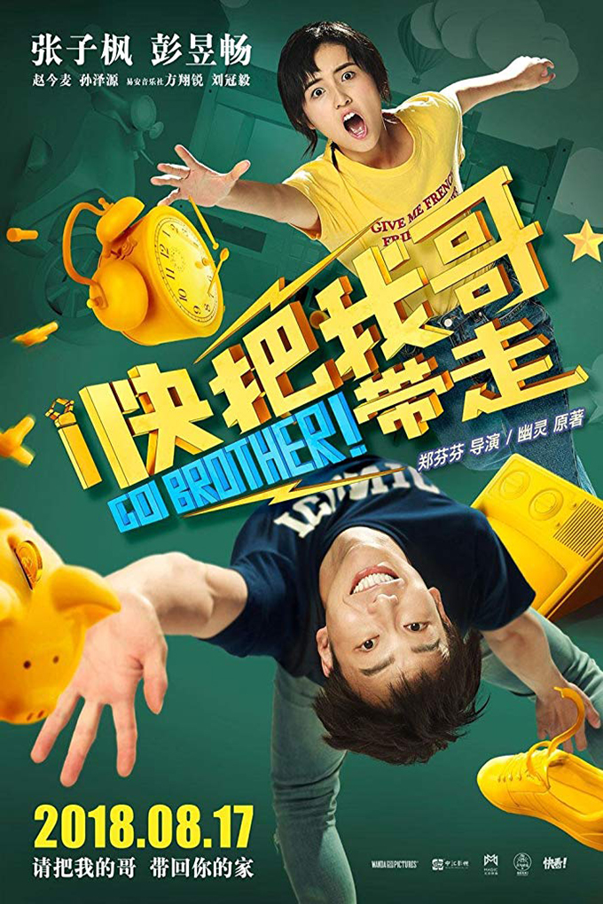 Go Brother [2018 China Movie] Fantasy, Comedy
