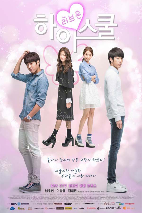High School Love On [2014 South Korea Series] 20 eps END Drama, Fantasy, Romance