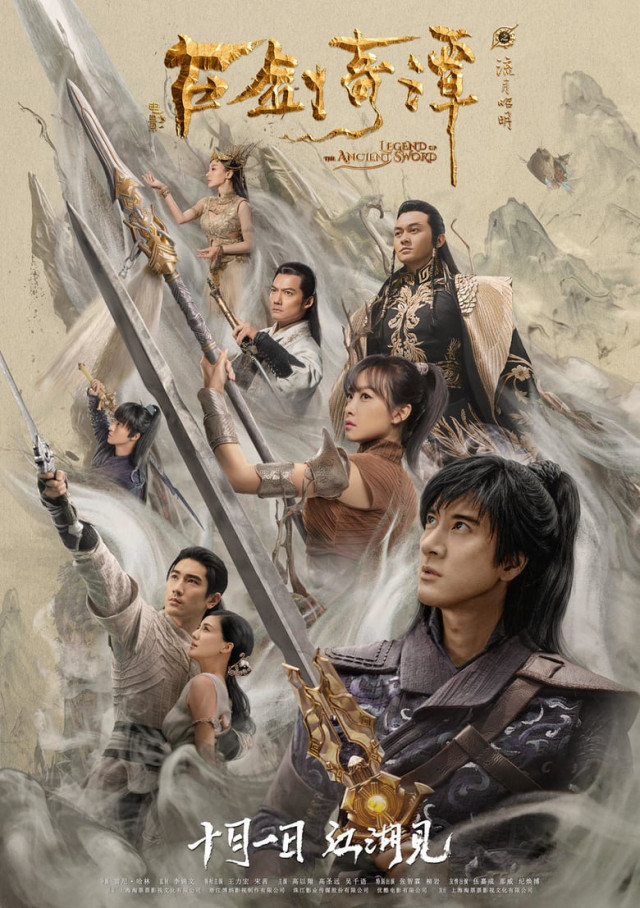Legend of The Ancient Sword [2018 China Movie] Action, Fantasy
