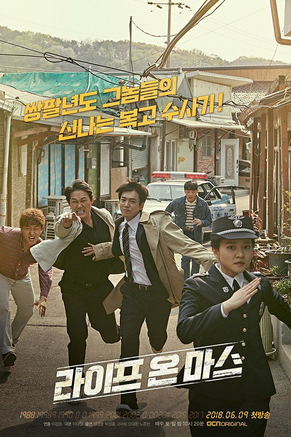 Life on Mars [2018 Korea Series] 16 eps END  Crime, Sci Fi