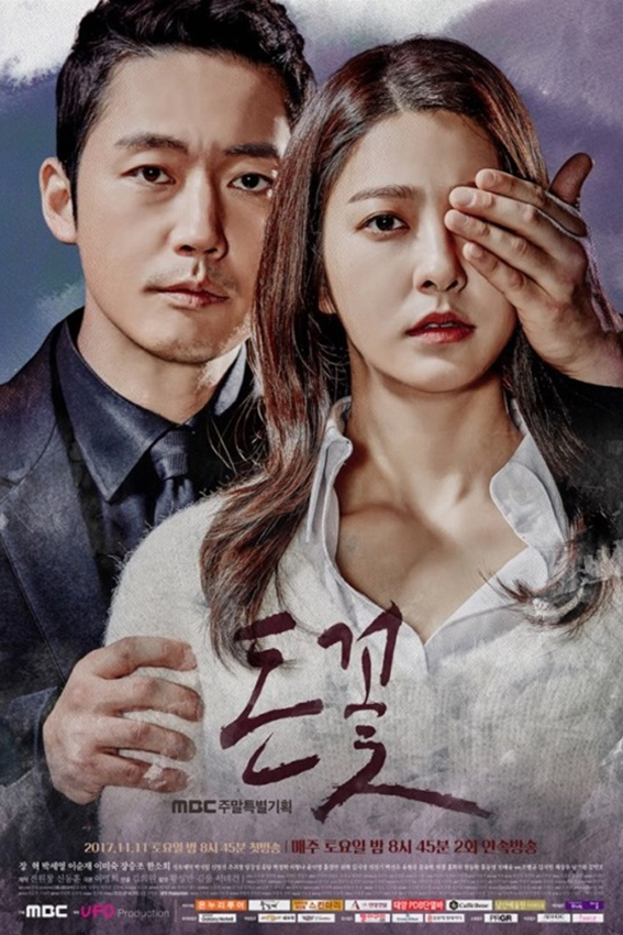 Money Flower [2018 South Korea Series] 24 eps END  Drama, Romance