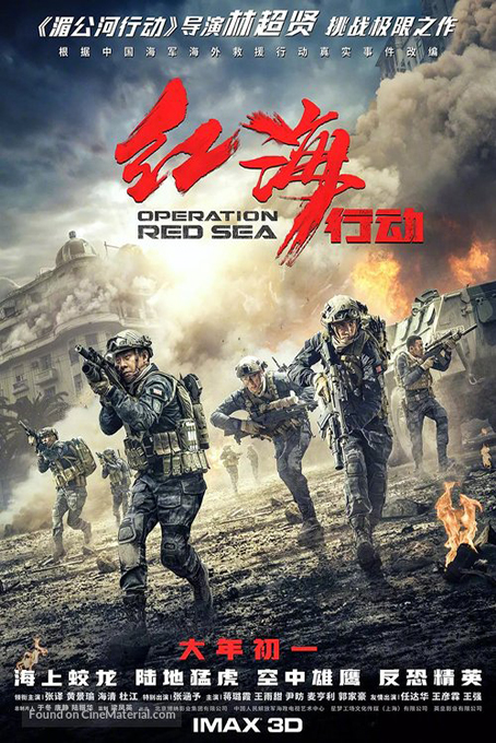 Operation Red Sea [2018 China Movie] Action, War, Thriller