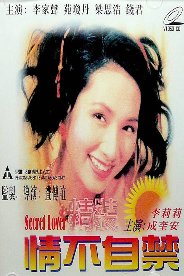 Secret Lover [1995 Hong Kong Movie] Romance, Adult