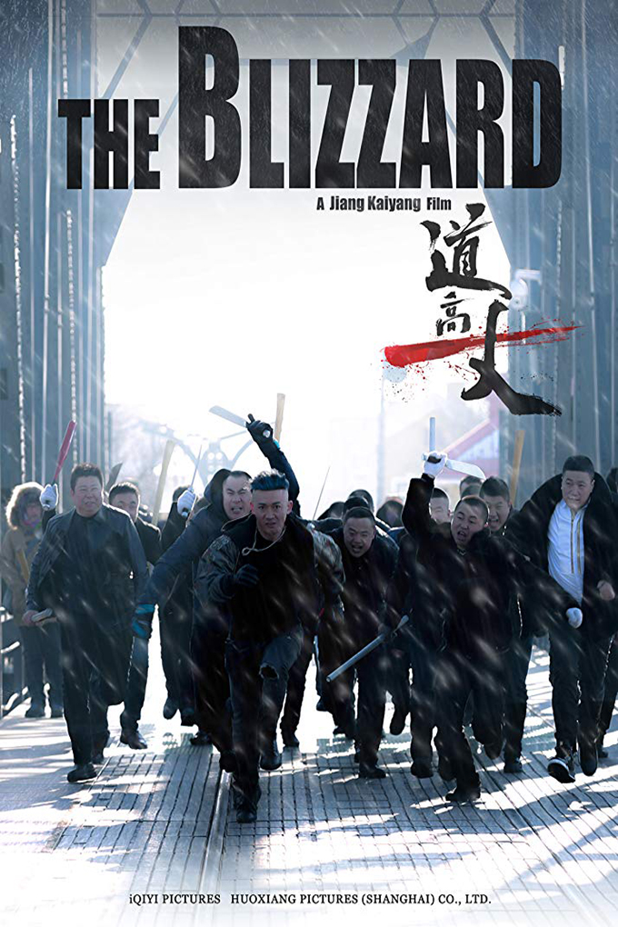 The Blizzard [2018 China Movie] Action, Crime