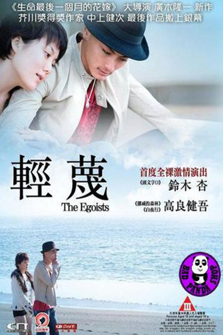 The Egoists [2011 Japan Movie] Drama, Romance