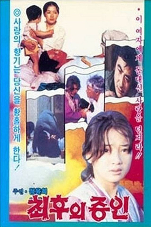 The Last Witness [1980 South Korea Movie] Drama, Action, War