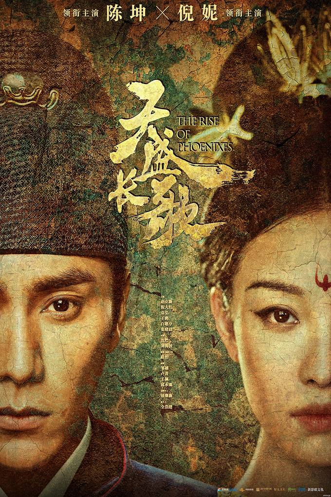 The Rise of Phoenixes [2018 China Series] 70 eps END (8) Action, History, Romance