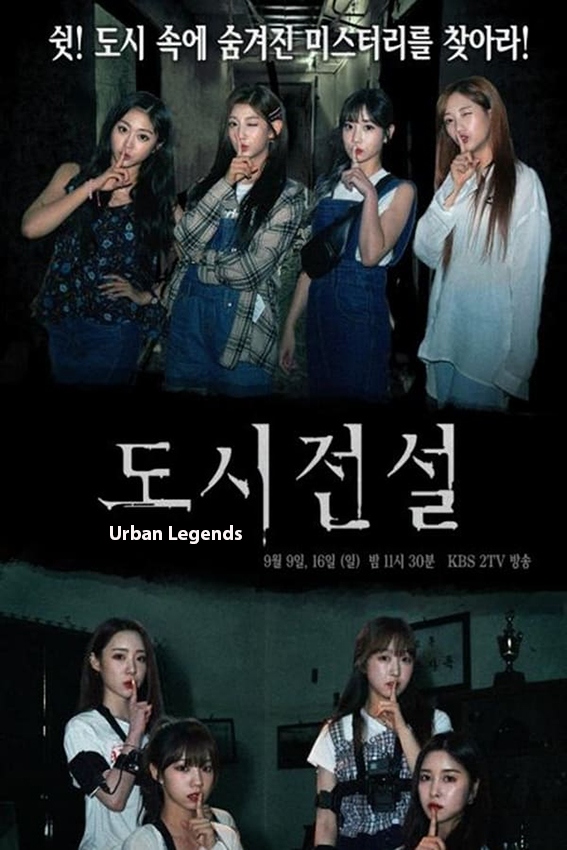 Urban Legends [2018 South Korea Series] 2 eps END Mystery, Reality TV