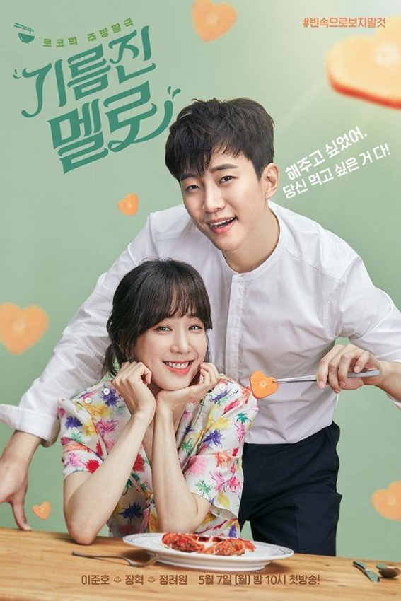 Wok of Love [2018 South Korea Series] 38 eps END Drama, Romance