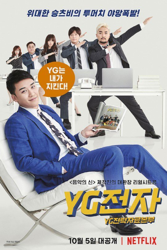 YG Future Strategy Office [2018 South Korea Series] 8 eps END Comedy