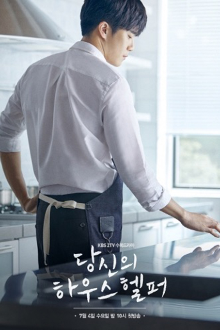 Your House Helper [2018 South Korea Series] 32 eps END (4) Romance, Comedy