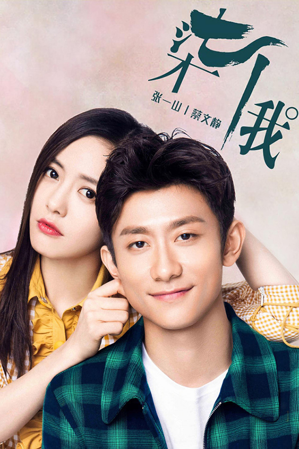 A Seven Faced Man [2018 China Series] 38 eps END Comedy, Romance