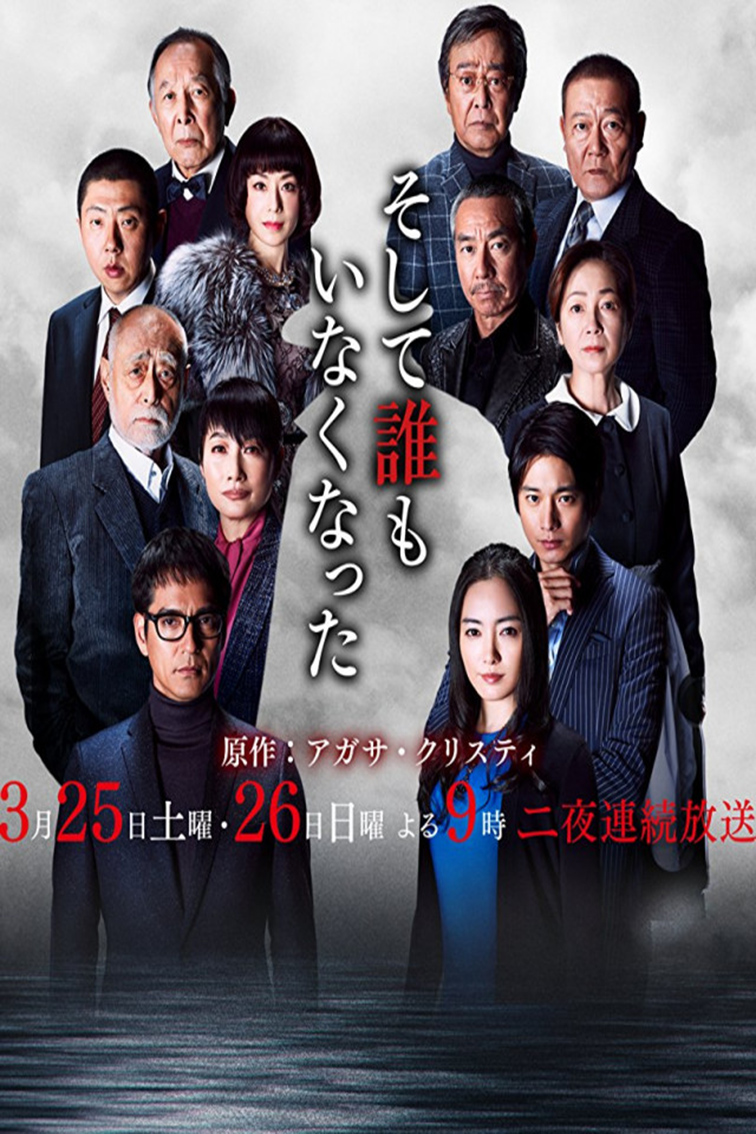 And Then There Were None [2017 Japan Series] 2 eps END Drama, Crime