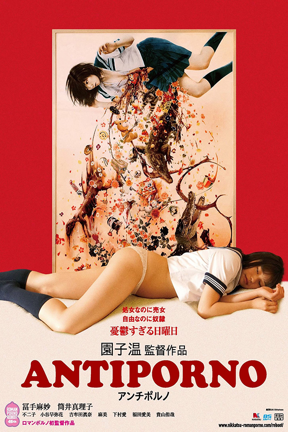 Antiporno [2016 Japan Movie] Adult, Drama