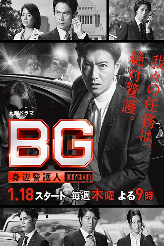 BG: Personal Bodyguard [2018 Japan Series] 9 eps END Drama, Crime