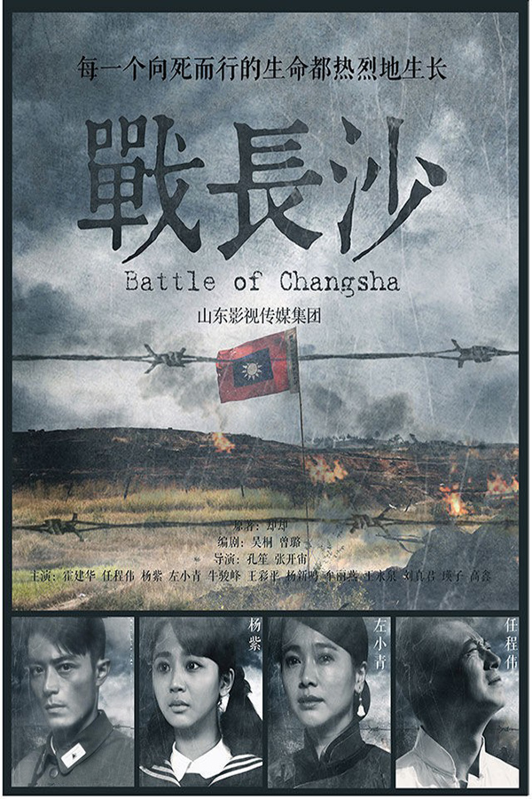 Battle of Changsha [2014 China Series] 32 eps END Action, War
