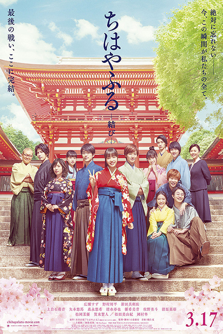 Chihayafuru Part 3 [2018 Japan Movie] Drama