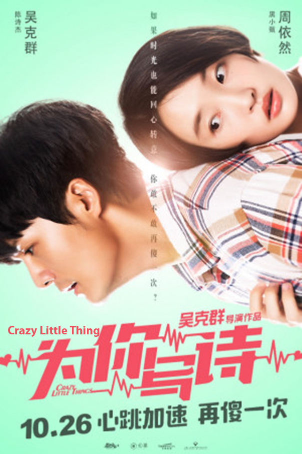 Crazy Little Thing [2018 China Movie] Romance, Comedy