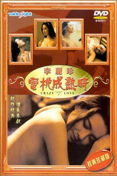 Crazy Love [1993 Hong Kong Movie] Drama, Romance, Adult