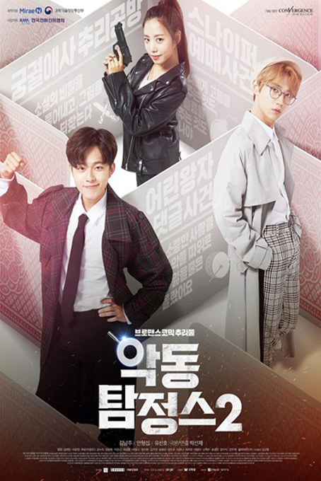 Devil Inspector 2. Aka. Mischievous Detectives 2 / Rebel Detectives 2 [2018 South Korea Series] 18 eps END Comedy, Mystery