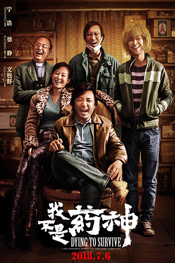Dying to Survive [2018 China Movie] Comedy, Drama