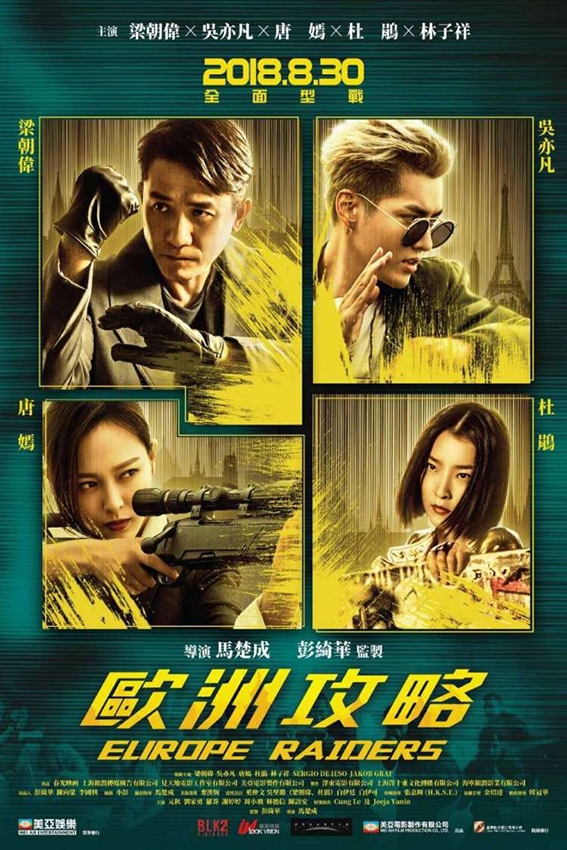 Europe Raiders [2018 Hong Kong Movie] Drama, Action