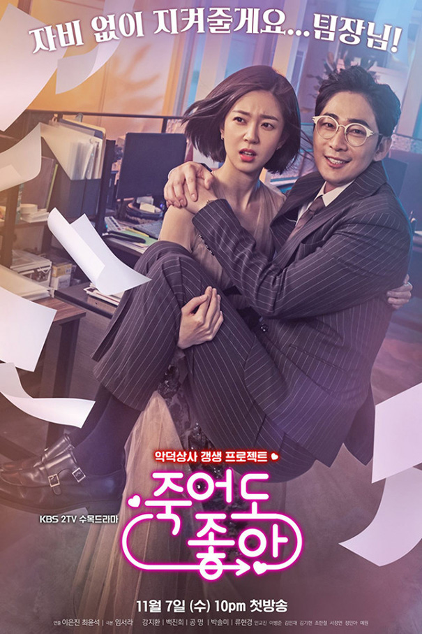 Feel Good To Die [2018 South Korea Movie] aka. Happy if You Died Fantasy, Comedy, Romance