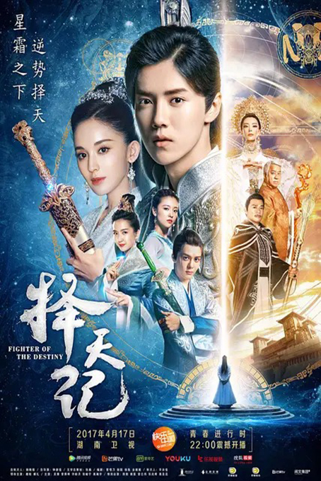 Fighter of the Destiny [2017 China Series] 52 episodes END Action, Fantasy