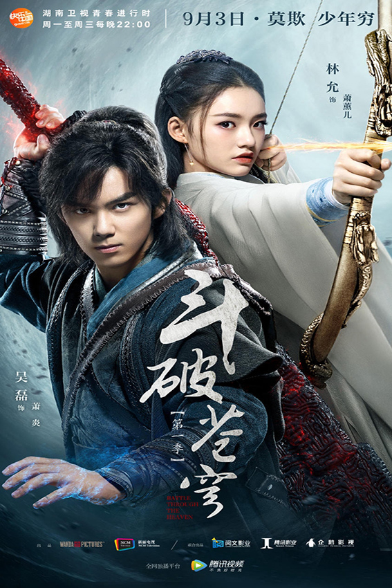 Fights Break Sphere [2018 China Series] aka. Battle Through the Heavens 42 eps END Fantasy, Drama
