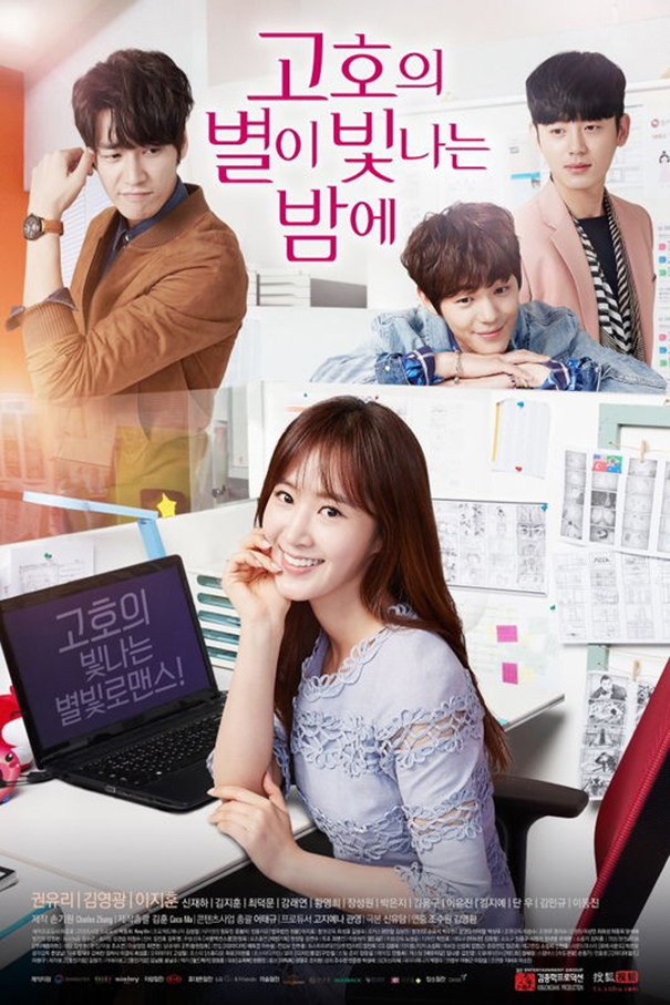 Gogh, The Starry Night [2016 South Korea Series] 4 eps END Comedy, Romance