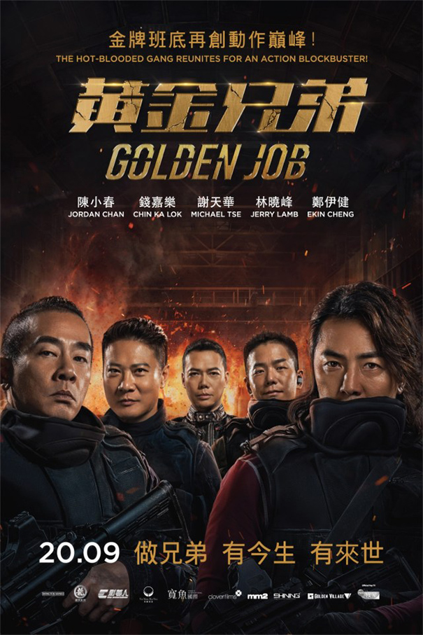 Golden Job [2018 Hong Kong Movie] Action, Crime