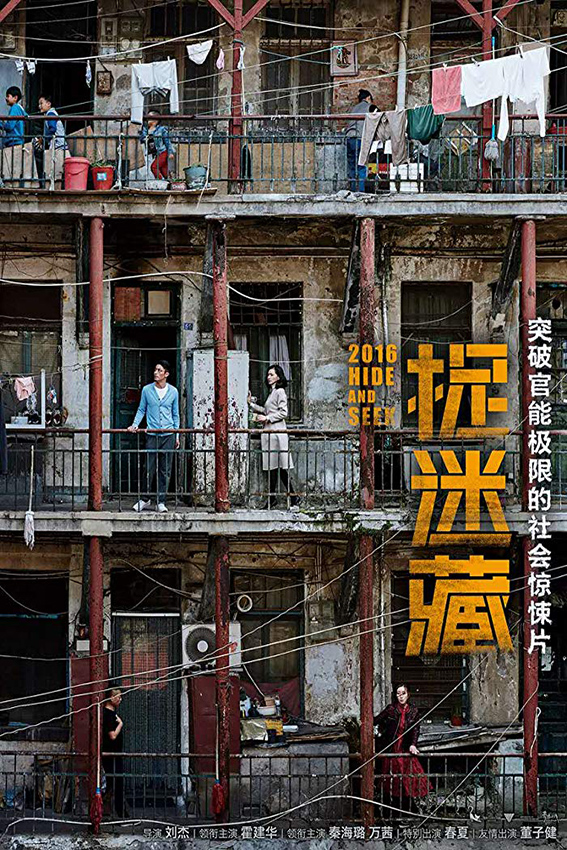 Hide and Seek [2016 China Movie] Thriller, Mystery