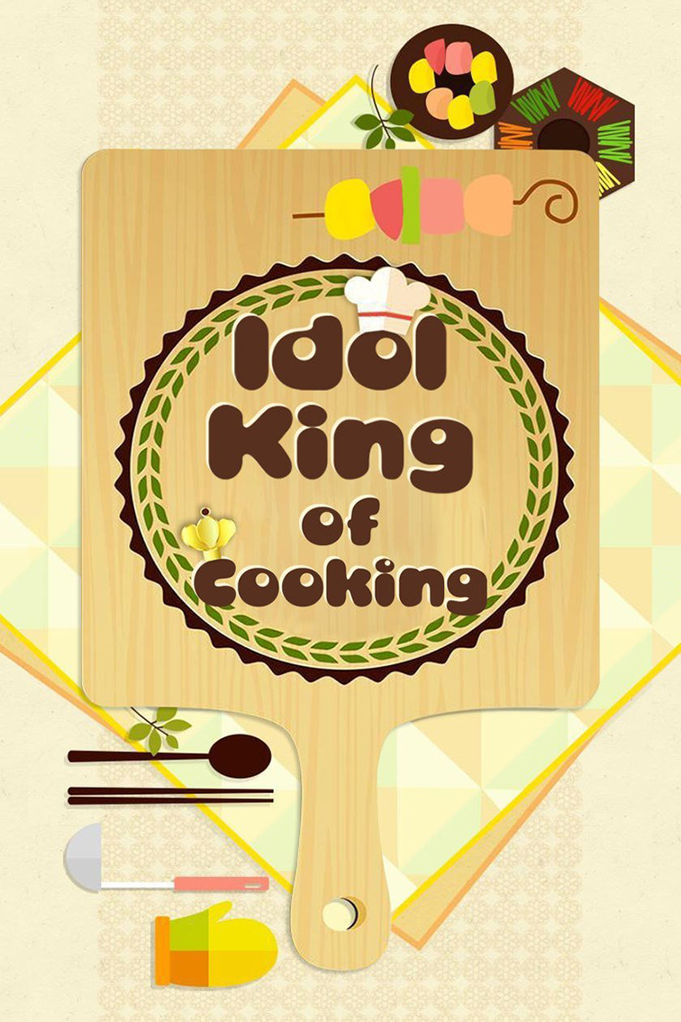 Idol King of Cooking [2016 South Korea Series] 2 episodes END Reality Show