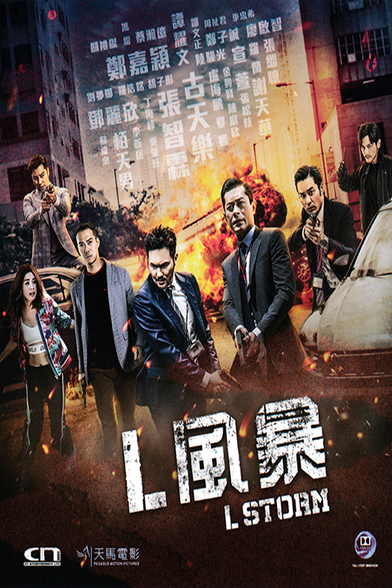 L Storm [2018 Hong Kong Movie] Action, Drama