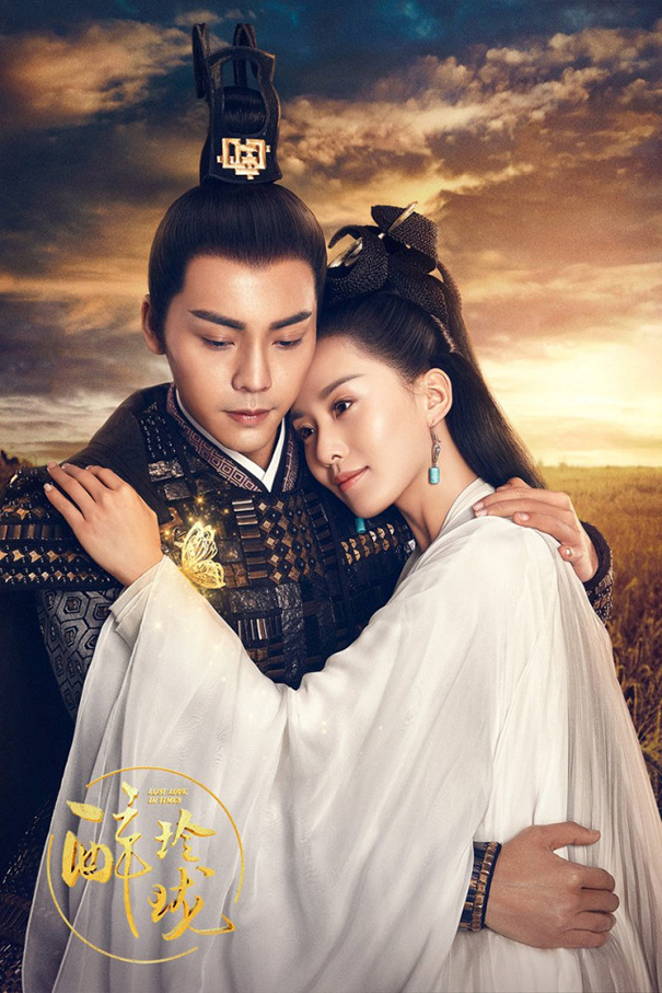 Lost Love in Times [2017 China Series] 56 eps END Fantasy, Drama, Romance