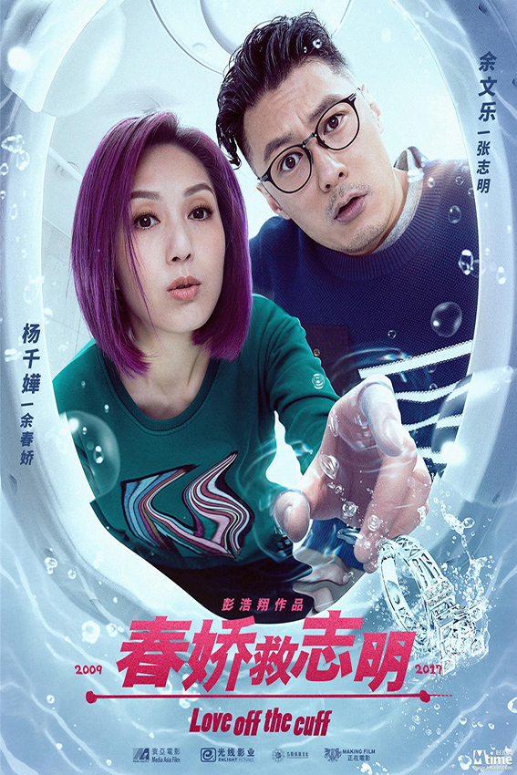 Love Off the Cuff [2017 China, Hong Kong Movie] Romance