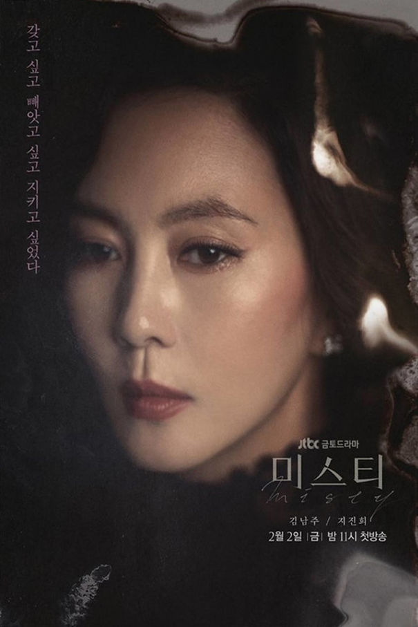 Misty [2018 South Korea Series] 16 episodes END Drama, Thriller, Crime