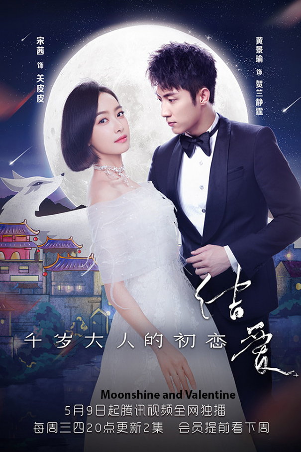 Moonshine and Valentine, aka. The Love Knot: His Excellency's First Love   [2018 China Series] 25 eps END Fantasy, Drama