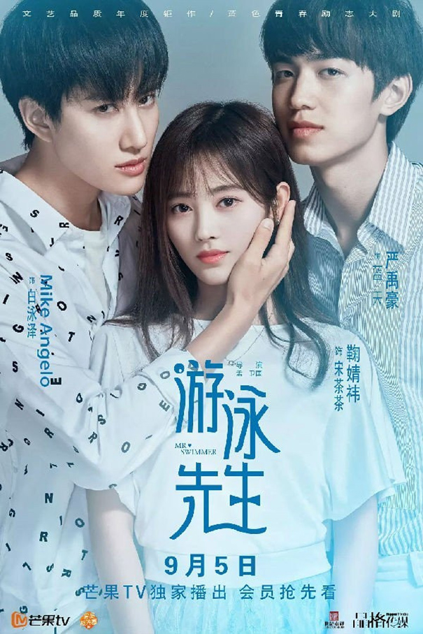 Mr Swimmer [2018 China Series] 46 eps END Drama, Sport, Romance