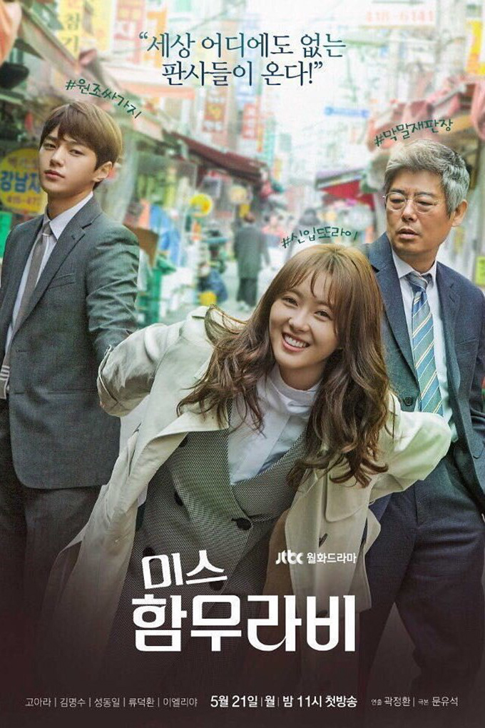 Ms. Hammurabi [2018 South Korean Series] 16 episodes END Drama