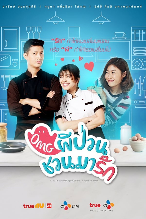 Oh My Ghost [2018 Thailand Series] 16 episodes END Drama, Comedy